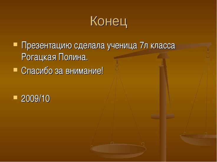 Конец Презентацию сделала ученица 7л класса Рогацкая Полина. Спасибо за внима...