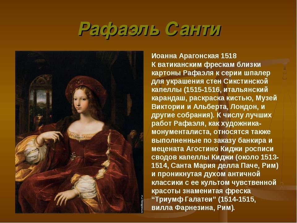 Рафаэль Санти Иоанна Арагонская 1518 К ватиканским фрескам близки картоны Раф...