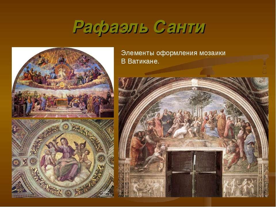 Рафаэль Санти Элементы оформления мозаики В Ватикане.