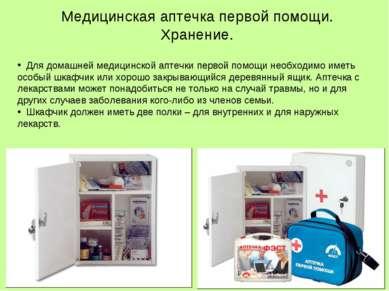 Для домашней медицинской аптечки первой помощи необходимо иметь особый шкафчи...
