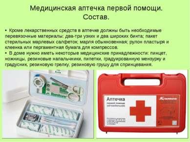 Кроме лекарственных средств в аптечке должны быть необходимые перевязочные ма...