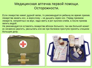Медицинская аптечка первой помощи. Осторожности. Если лекарство имеет дурной ...