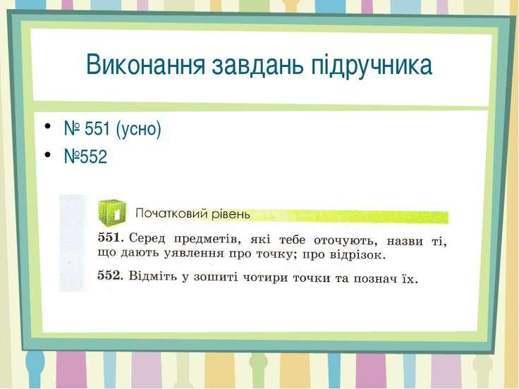 Виконання завдань підручника № 551 (усно) №552