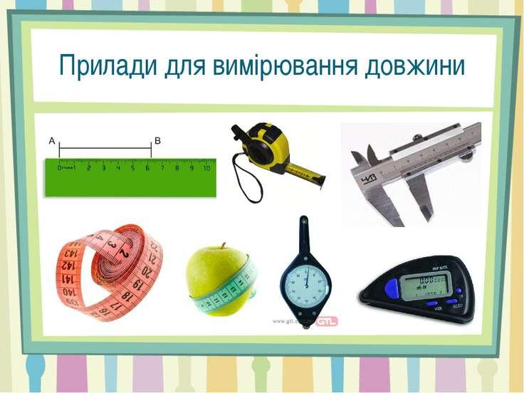 Прилади для вимірювання довжини