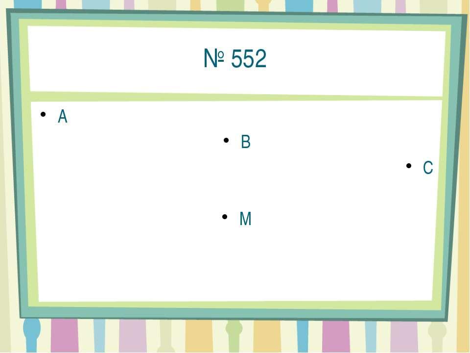 № 552 А В С М