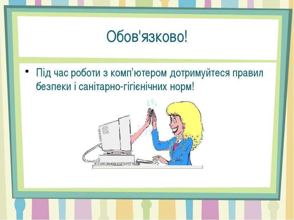 Обов'язково! Під час роботи з комп'ютером дотримуйтеся правил безпеки і саніт...