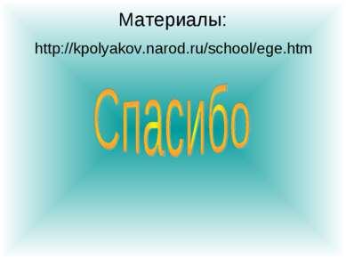 Материалы: http://kpolyakov.narod.ru/school/ege.htm
