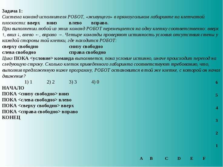 Задача 1: Система команд исполнителя РОБОТ, «живущего» в прямоугольном лабири...