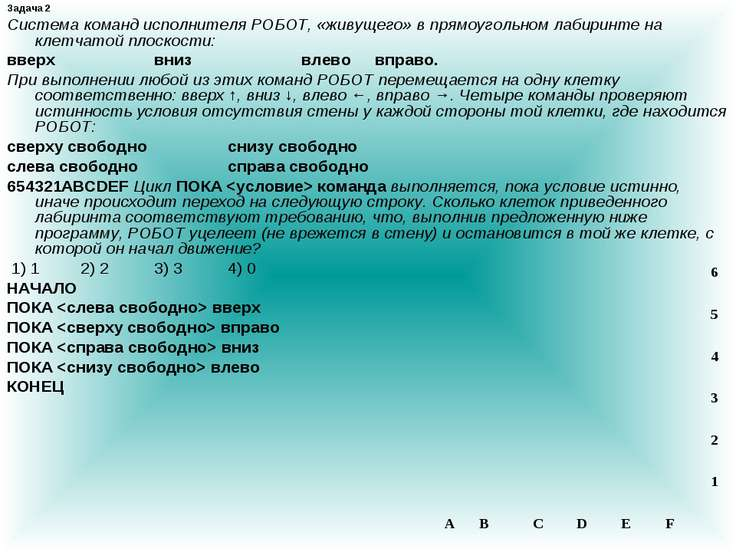 Задача 2 Система команд исполнителя РОБОТ, «живущего» в прямоугольном лабирин...