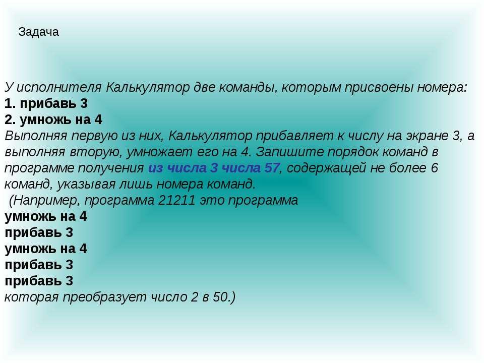 У исполнителя Калькулятор две команды, которым присвоены номера: 1. прибавь 3...
