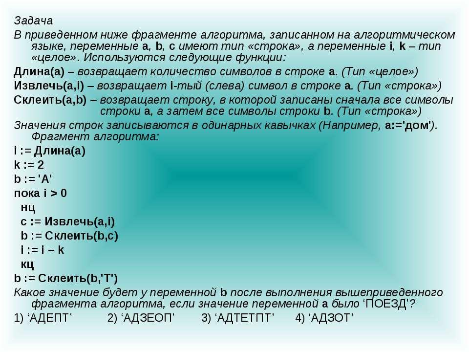 Задача В приведенном ниже фрагменте алгоритма, записанном на алгоритмическом ...
