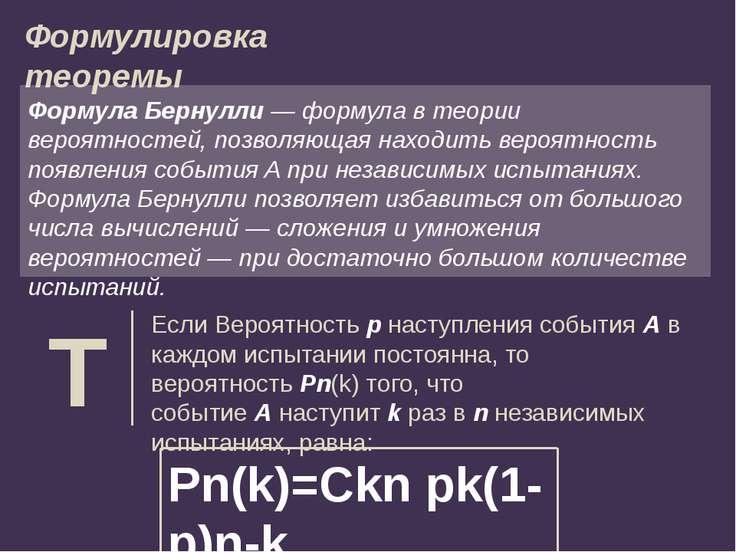 Pn(k)=Ckn pk(1-p)n-k Если Вероятностьpнаступления событияΑв каждом испыта...
