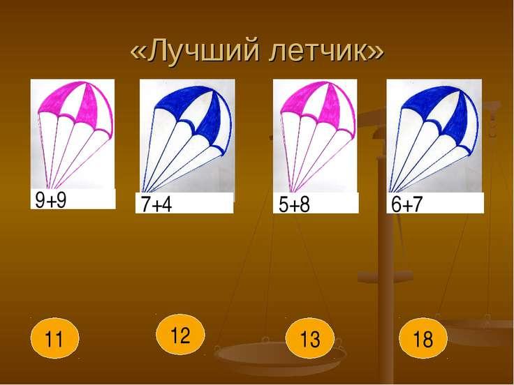 «Лучший летчик» 7+4 5+8 6+7 9+9 11 12 13 18