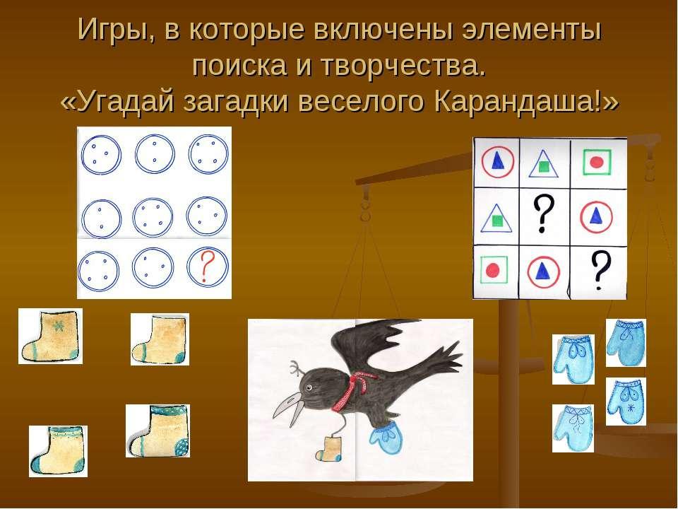 Игры, в которые включены элементы поиска и творчества. «Угадай загадки весело...
