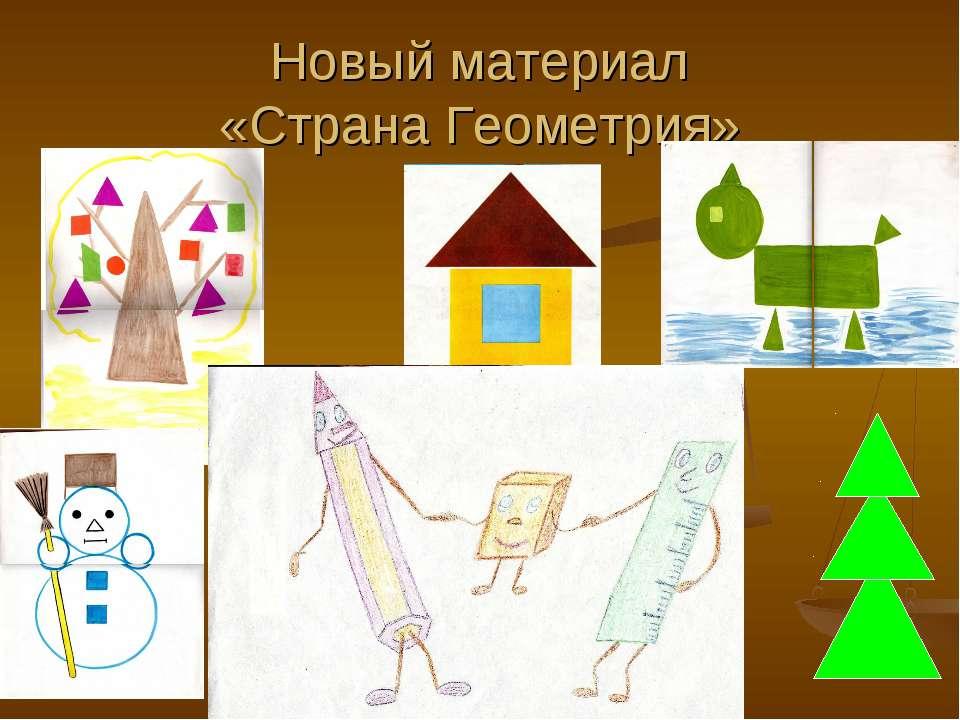 Новый материал «Страна Геометрия»