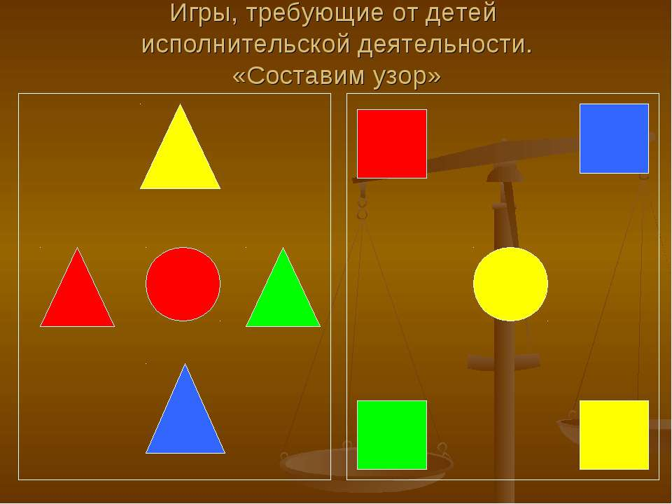 Игры, требующие от детей исполнительской деятельности. «Составим узор»