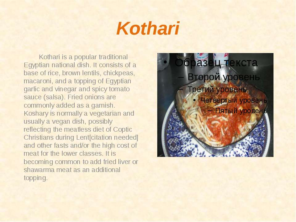 Kothari Kothari is a popular traditional Egyptian national dish. It consists ...