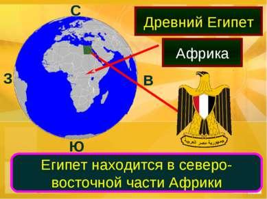 Древний Египет Египет находится в северо-восточной части Африки Африка С В З Ю