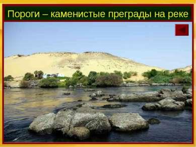 Пороги – каменистые преграды на реке