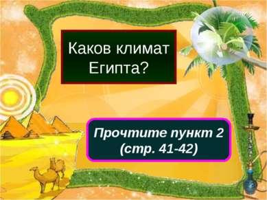 Прочтите пункт 2 (стр. 41-42) Каков климат Египта?