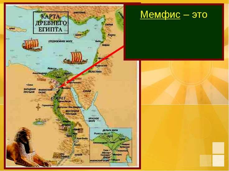 Мемфис – это первая столица объединённого Египта