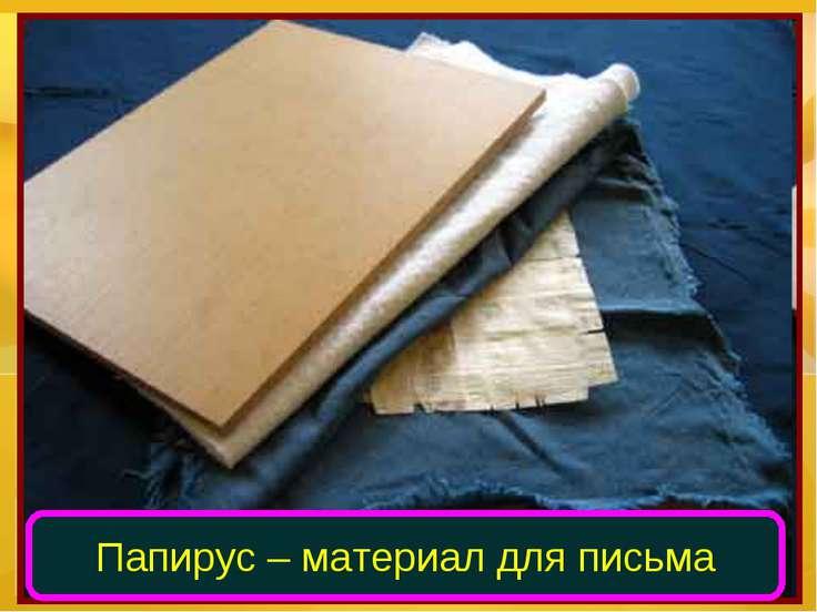 Папирус – материал для письма