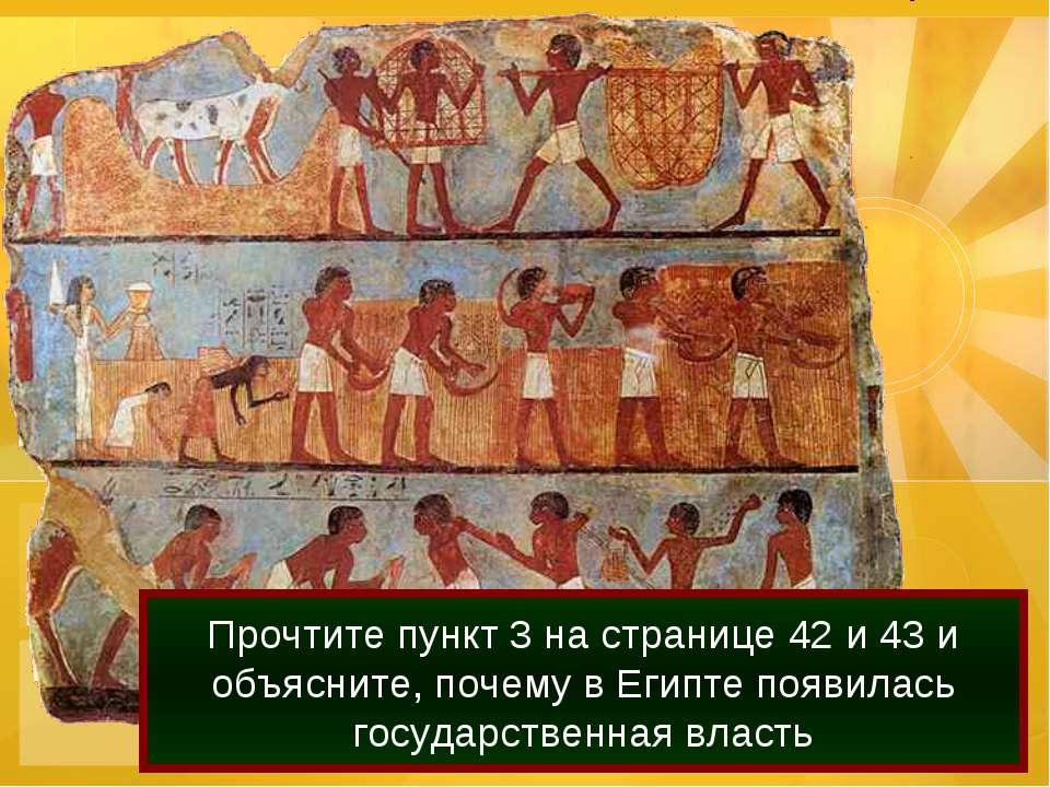 Прочтите пункт 3 на странице 42 и 43 и объясните, почему в Египте появилась г...