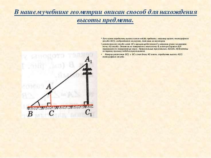 В нашем учебнике геометрии описан способ для нахождения высоты предмета. Если...