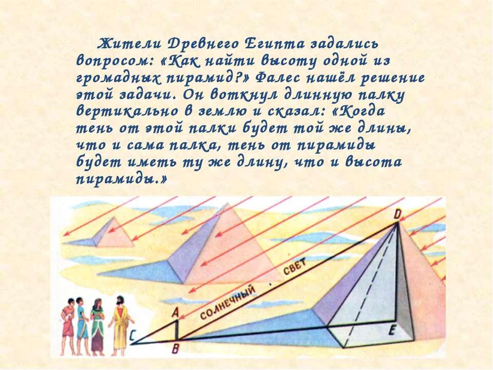 Жители Древнего Египта задались вопросом: «Как найти высоту одной из громадны...
