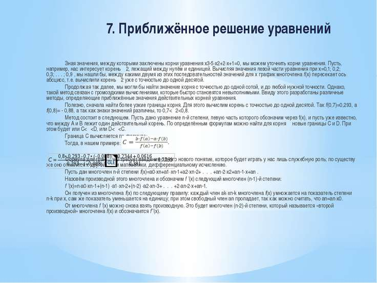 7. Приближённое решение уравнений Зная значения, между которыми заключены кор...
