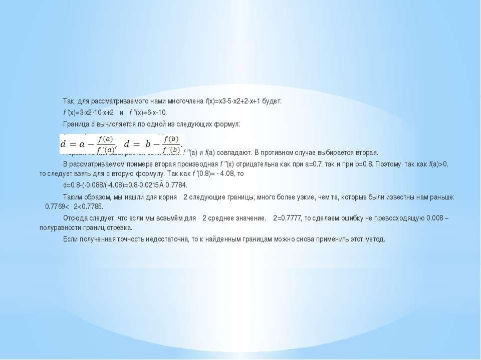 Так, для рассматриваемого нами многочлена f(x)=x3-5∙x2+2∙x+1 будет: f '(x)=3∙...