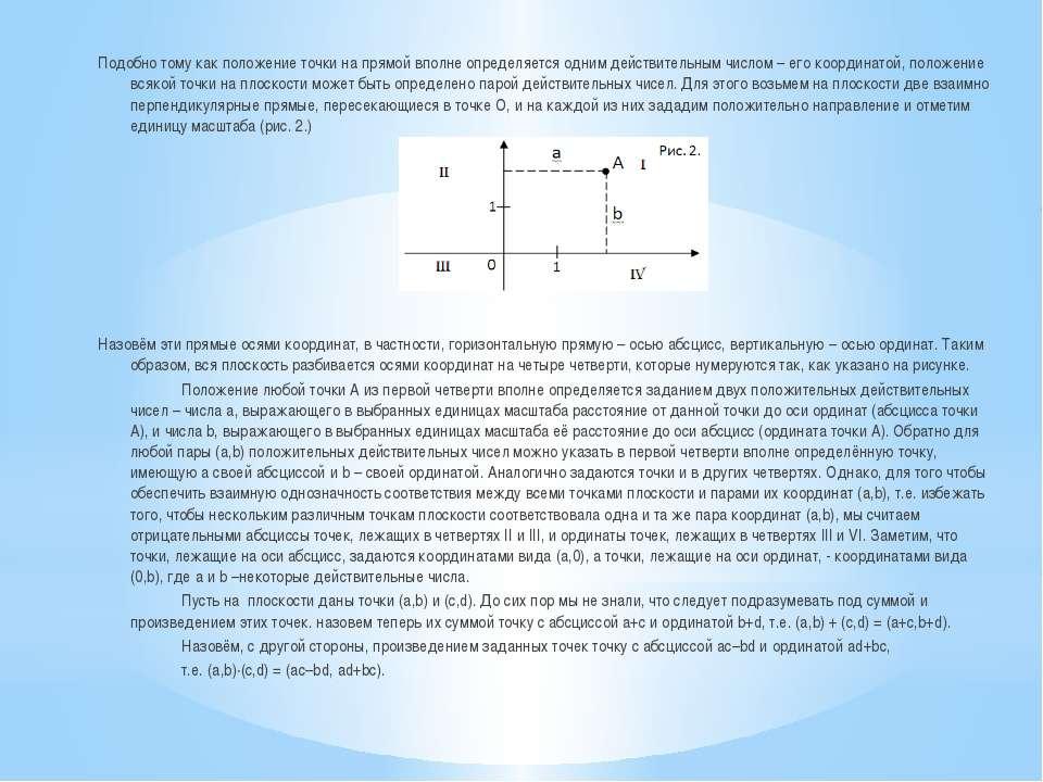 Подобно тому как положение точки на прямой вполне определяется одним действит...