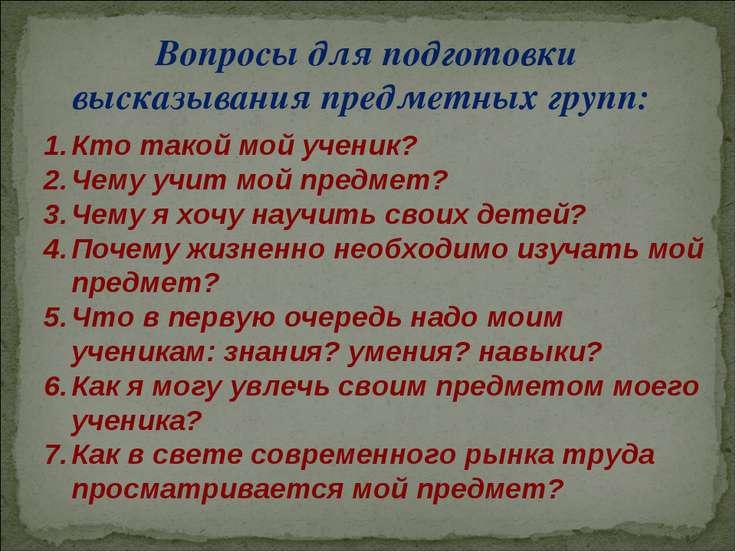 Вопросы для подготовки высказывания предметных групп: Кто такой мой ученик? Ч...
