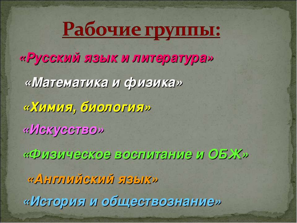 «Русский язык и литература» «Математика и физика» «Химия, биология» «Искусств...