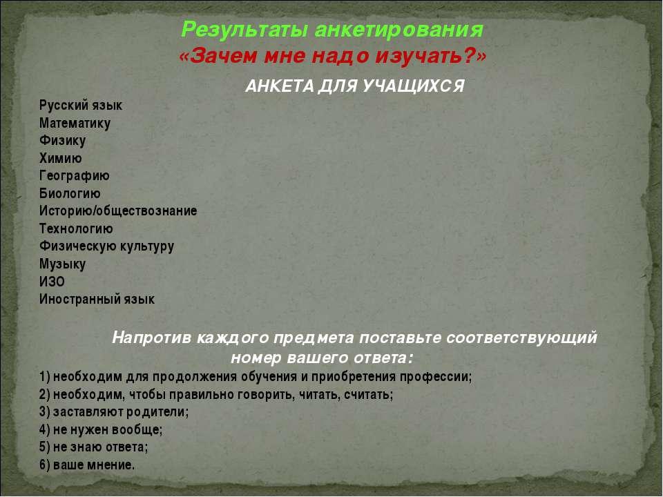 Результаты анкетирования «Зачем мне надо изучать?» АНКЕТА ДЛЯ УЧАЩИХСЯ Русски...