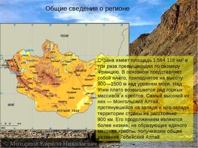 Общие сведения о регионе Страна имеет площадь 1 564 116 км² в три раза превыш...