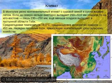 Климат В Монголии резко континентальный климат с суровой зимой и сухим жарким...