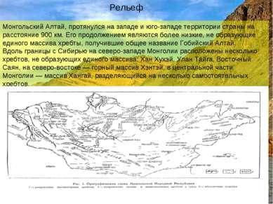 Рельеф Монгольский Алтай, протянулся на западе и юго-западе территории страны...