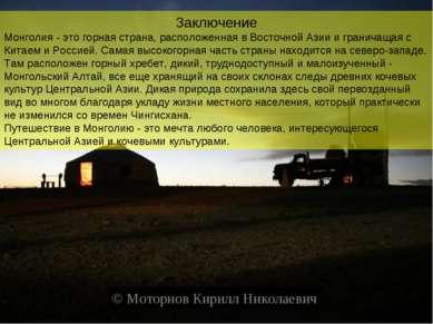 Заключение Монголия - это горная страна, расположенная в Восточной Азии и гра...