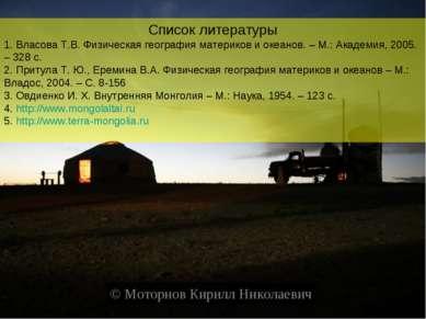 Список литературы 1. Власова Т.В. Физическая география материков и океанов. –...