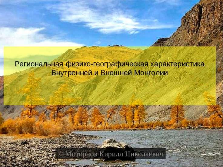 Региональная физико-географическая характеристика Внутренней и Внешней Монгол...