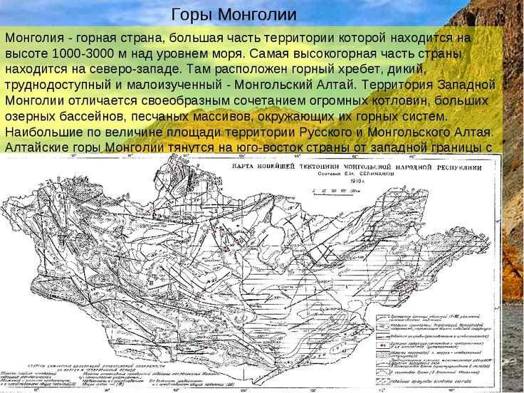 Горы Монголии Монголия - горная страна, большая часть территории которой нахо...