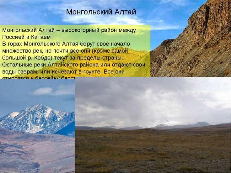 Монгольский Алтай Монгольский Алтай – высокогорный район между Россией и Кита...