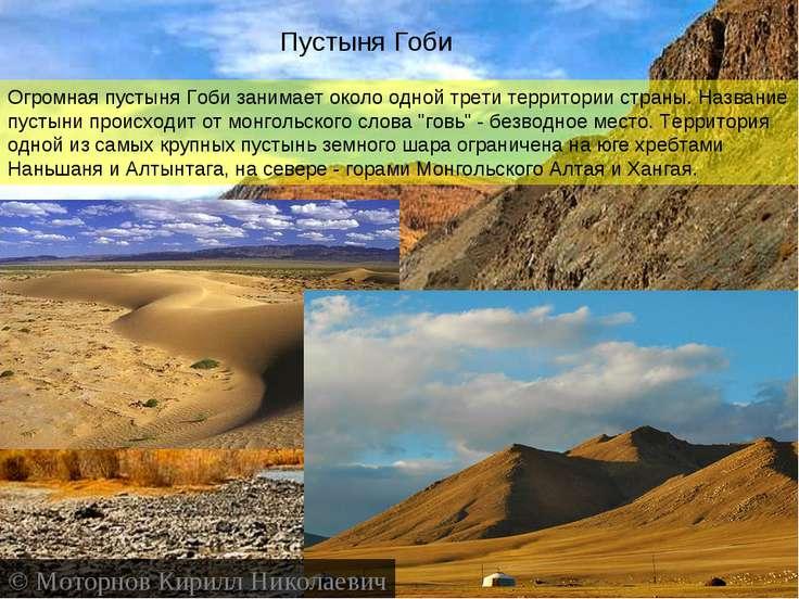 Пустыня Гоби Огромная пустыня Гоби занимает около одной трети территории стра...
