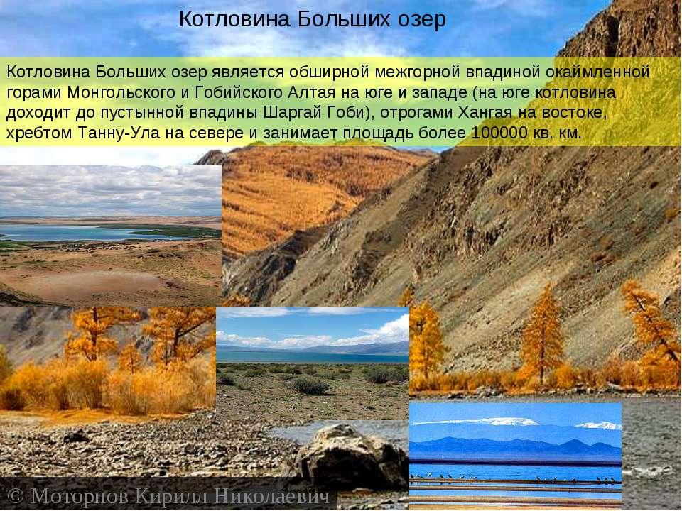 Котловина Больших озер Котловина Больших озер является обширной межгорной впа...