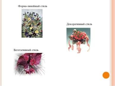 Форма-линейный стиль Декоративный стиль Вегетативный стиль