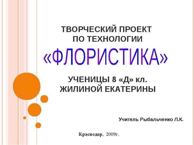 ТВОРЧЕСКИЙ ПРОЕКТ ПО ТЕХНОЛОГИИ УЧЕНИЦЫ 8 «Д» кл. ЖИЛИНОЙ ЕКАТЕРИНЫ Краснодар...