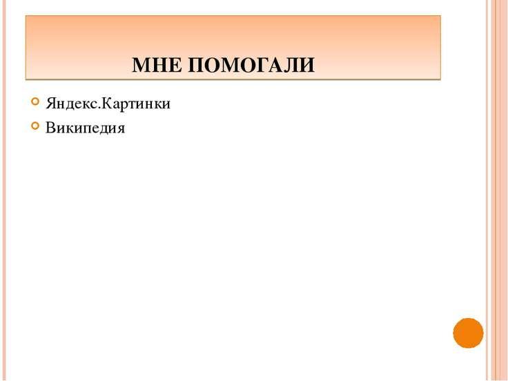 МНЕ ПОМОГАЛИ Яндекс.Картинки Википедия