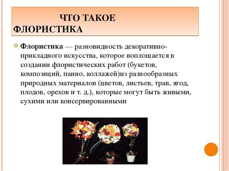 ЧТО ТАКОЕ ФЛОРИСТИКА Флористика— разновидность декоративно-прикладного искус...
