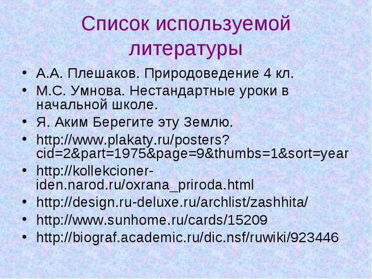 Список используемой литературы А.А. Плешаков. Природоведение 4 кл. М.С. Умнов...